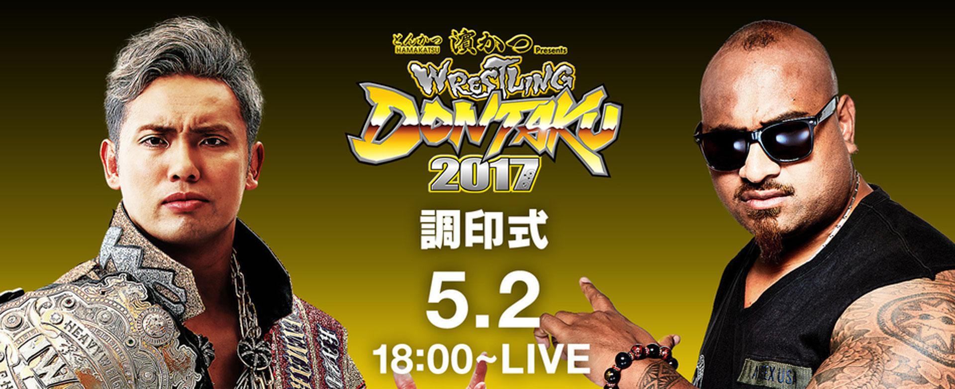 NJJPW Wrestling Dontaku